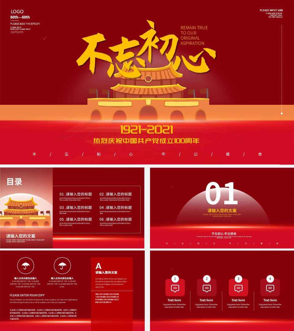 大红色中国风建党节宣传ppt模板