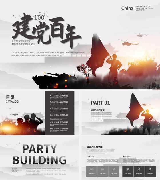 黑白剪影中国风建党百年宣传ppt模板