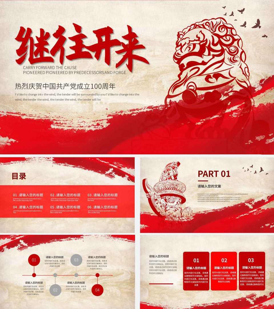红色剪纸古风庆贺建党100周年ppt模板
