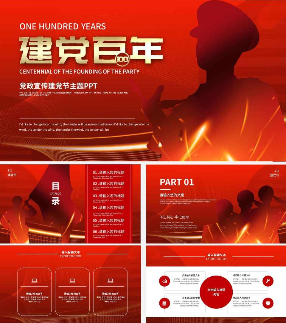 红色军人剪影党政宣传建党节主题ppt模板