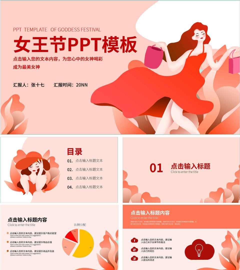红色时尚女神购物ppt模板