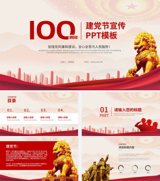 红色简约石狮建党百年宣传ppt模板