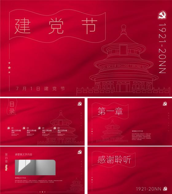 红色简约建党节宣传PPT模板