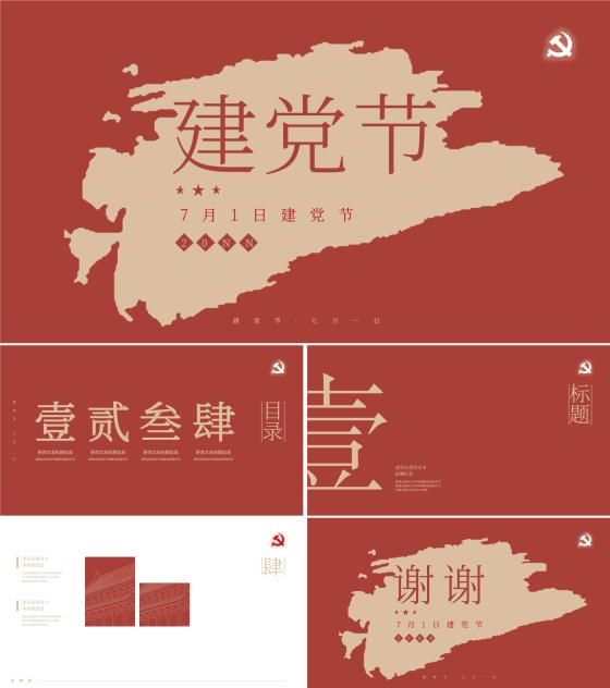 红色简约七一建党节宣传PPT模板