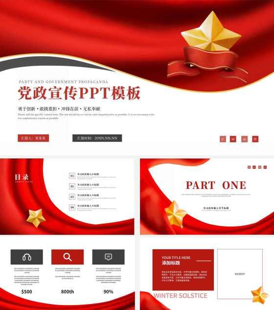 红色五角星党政宣传ppt模板