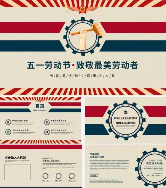 红色复古五一劳动节主题PPT模板