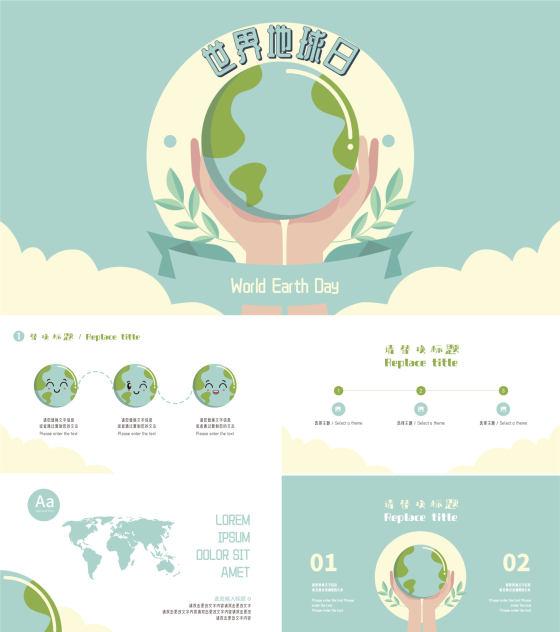 世界地球日ppt模版