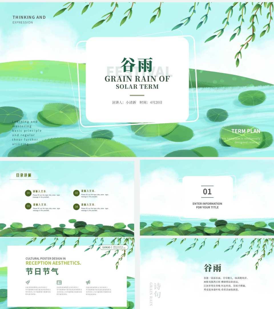 绿色清爽二十四节气谷雨PPT模板