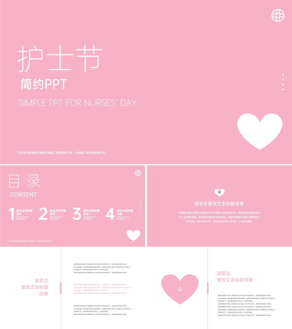 粉色护士节简约小清新ppt模版