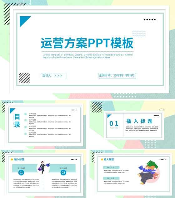 彩色清新运营方案PPT模板