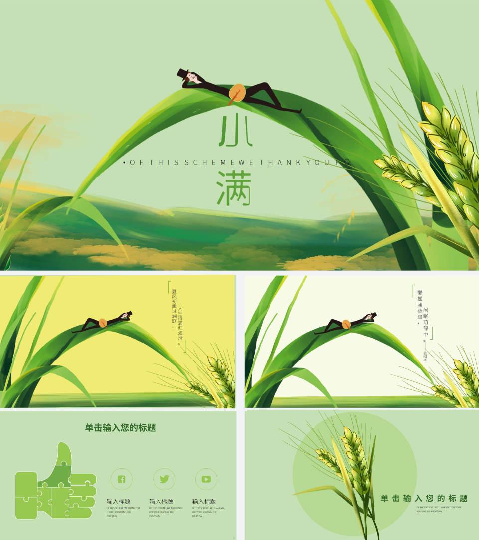 绿色清新稻子小满节气PPT模板
