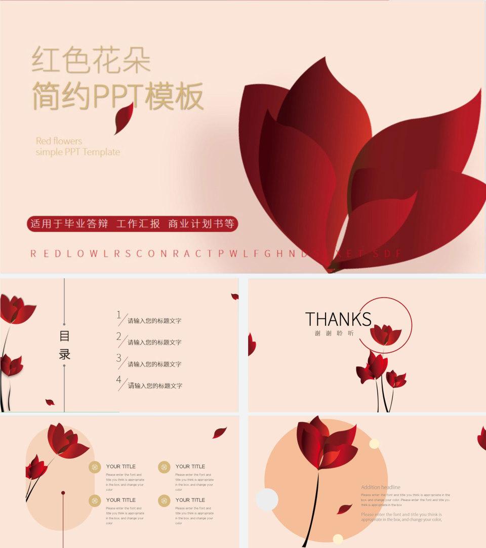 红色花卉商用简约ppt模板