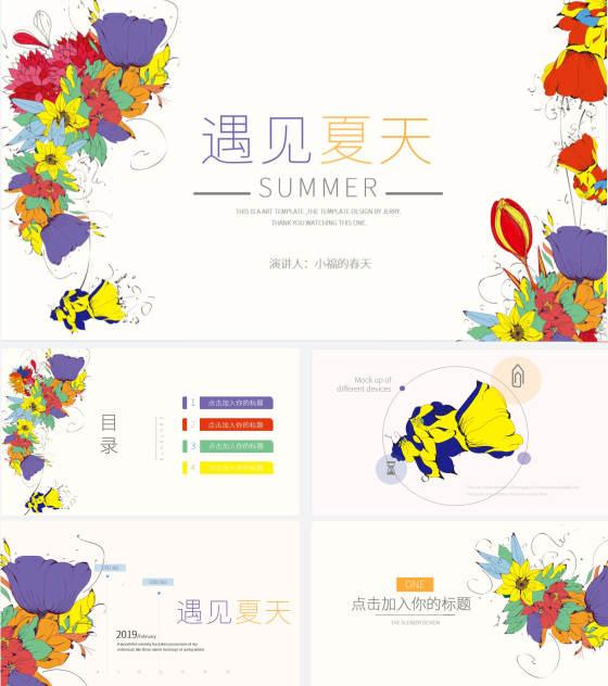 彩色花卉遇见夏天演讲ppt模板