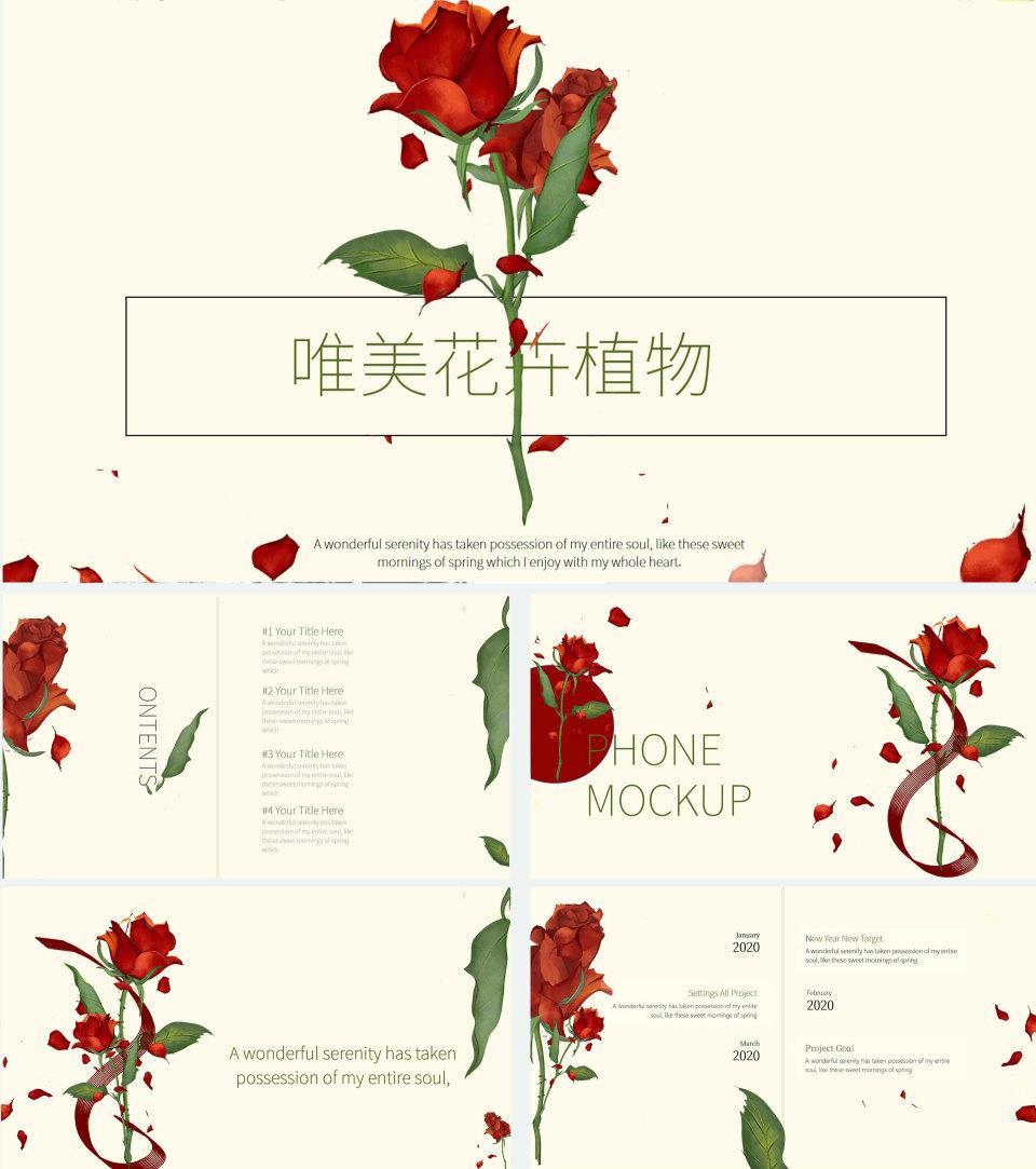 红色玫瑰唯美花卉ppt模板
