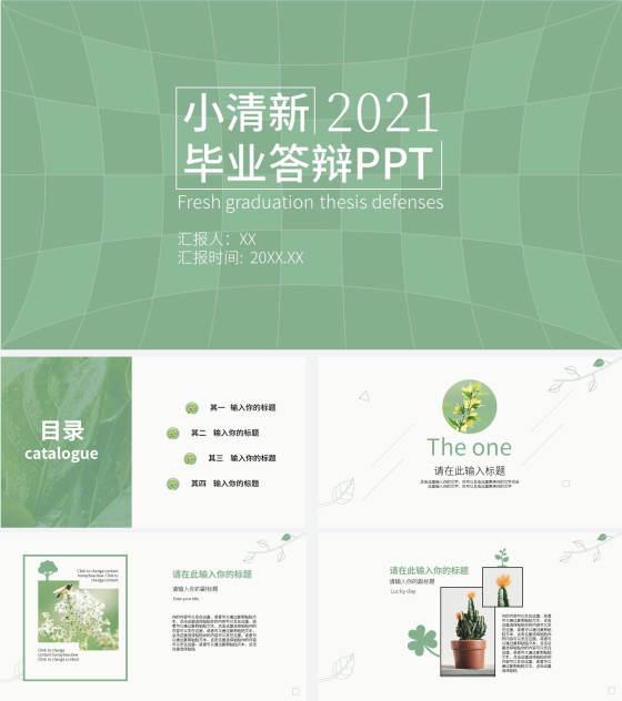 绿色小清新毕业答辩PPT
