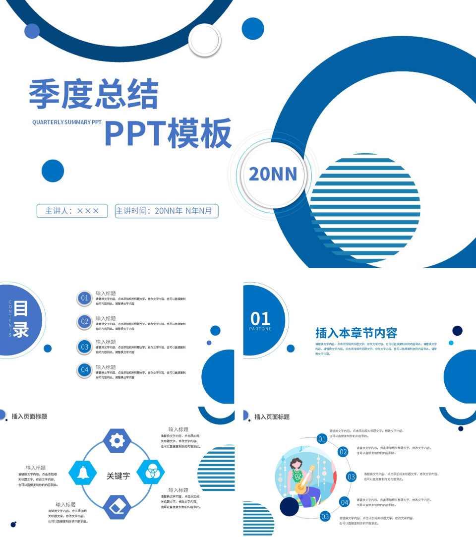 蓝色简约几何季度总结PPT模板