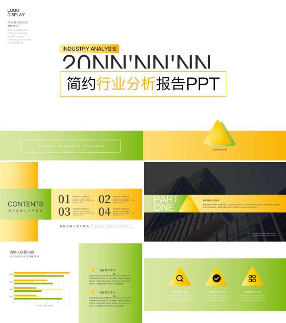 双色行业分析报告ppt模版