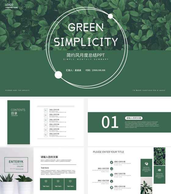 绿色清新简约风月度总结PPT模板