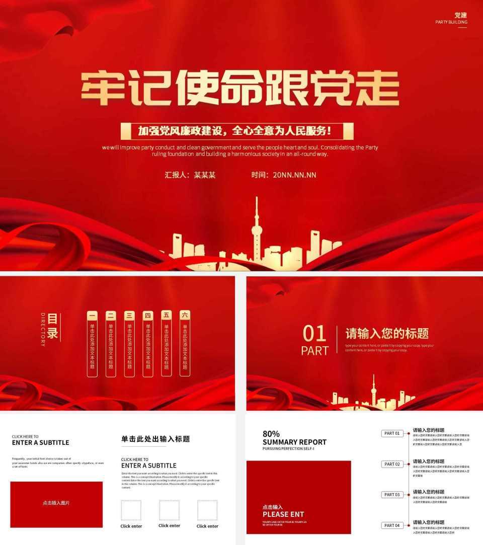 红色简约大气党建百年主题PPT模板