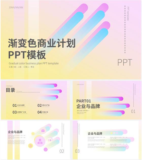 渐变色简约商业计划PPT模板