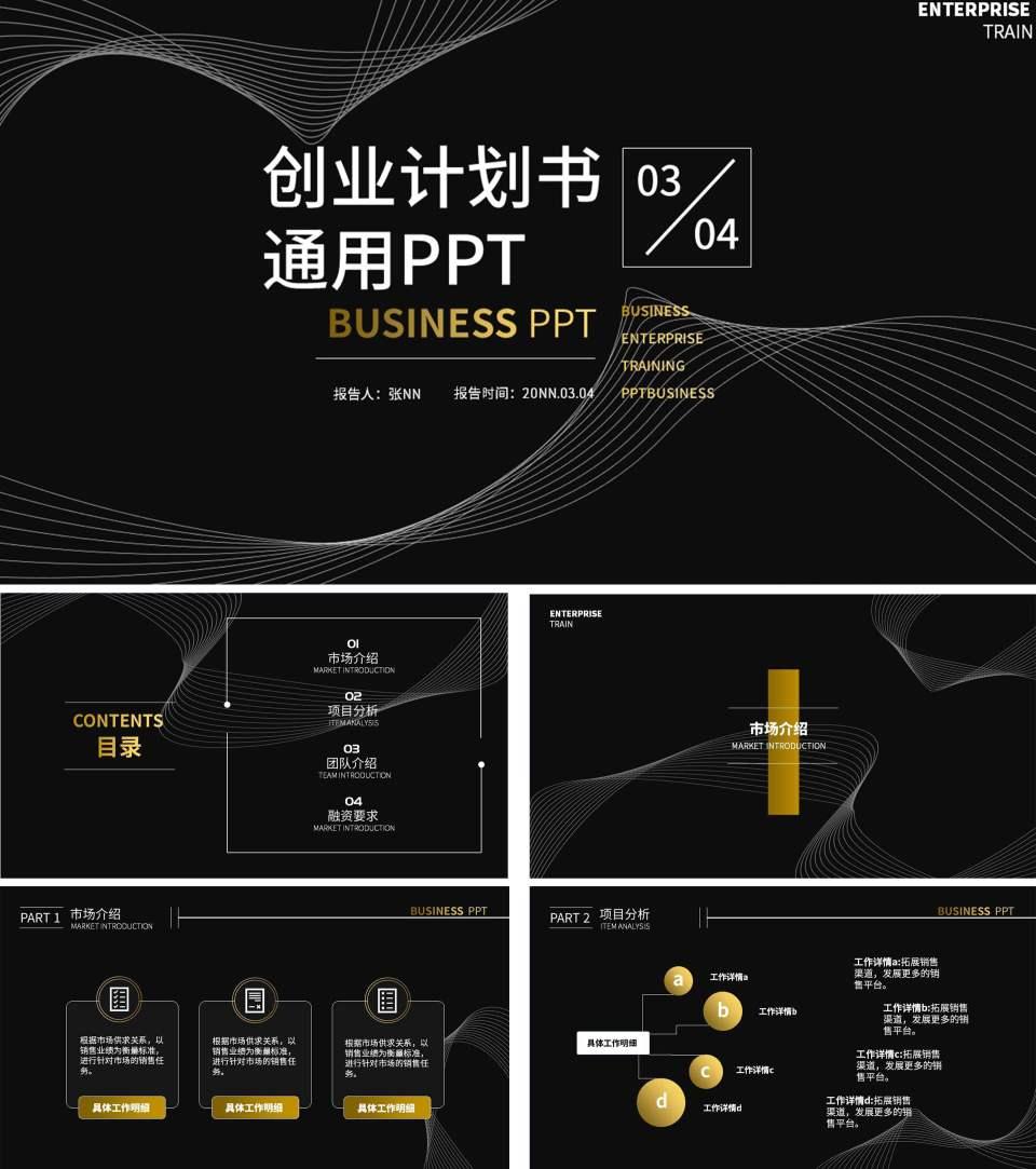 黑色简约线条创业计划书通用PPT模板