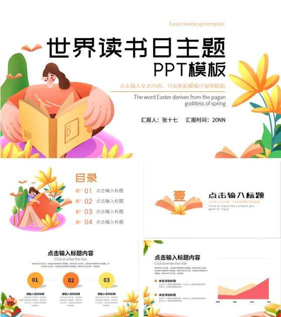 白色卡通雏菊女孩世界读书日主题PPT模板