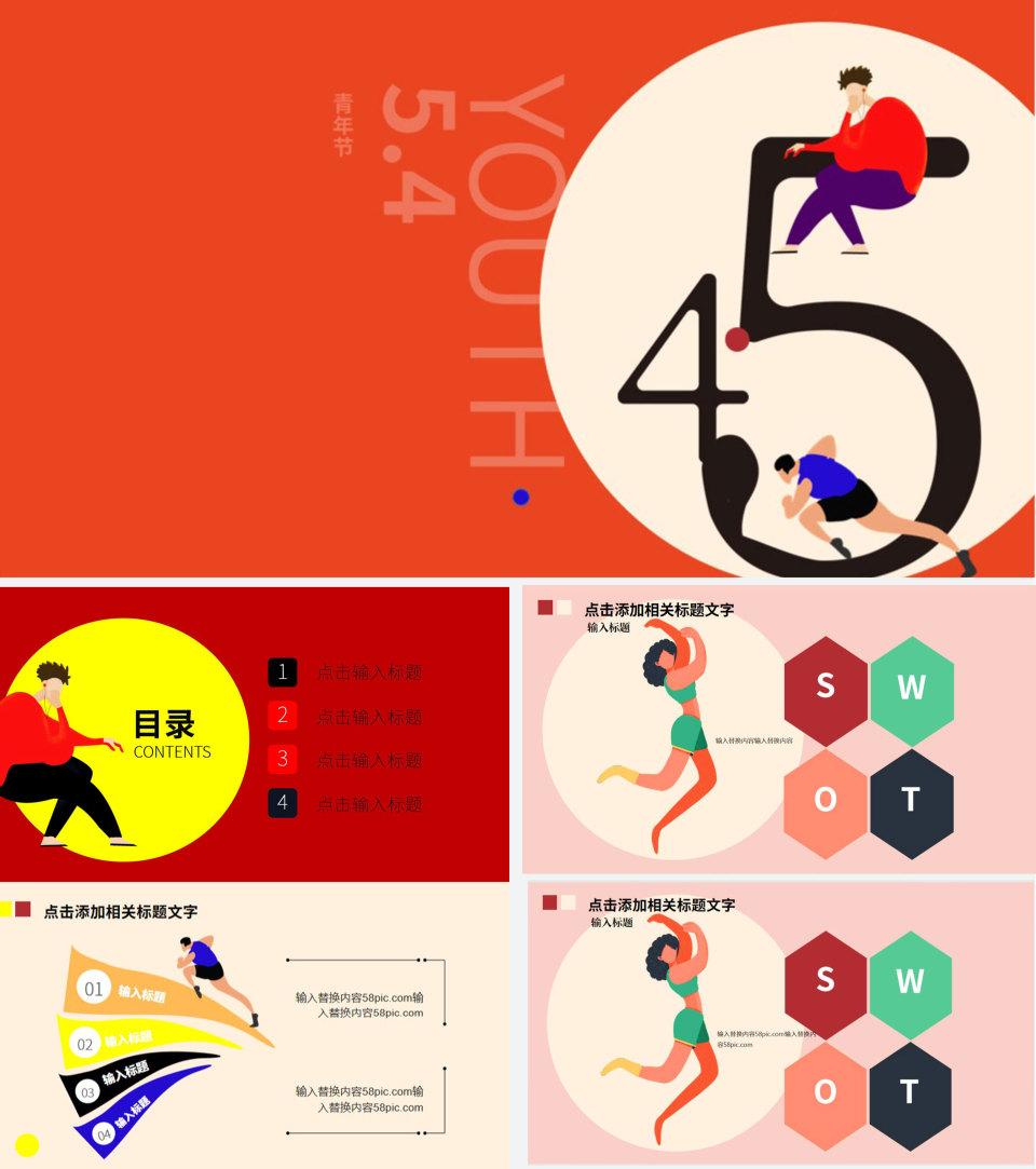 红色卡通五四青年节主题PPT模板