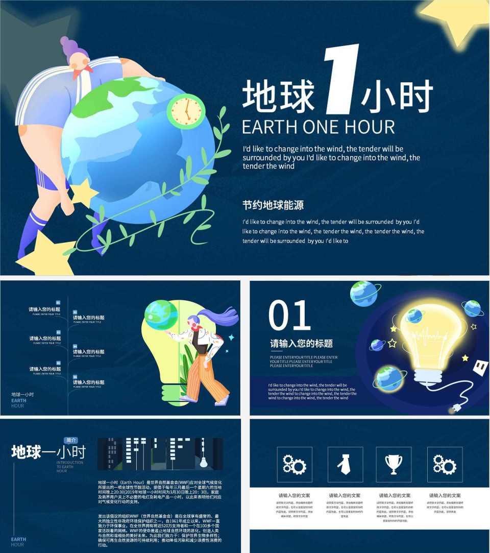 蓝色卡通地球一小时主题PPT模板