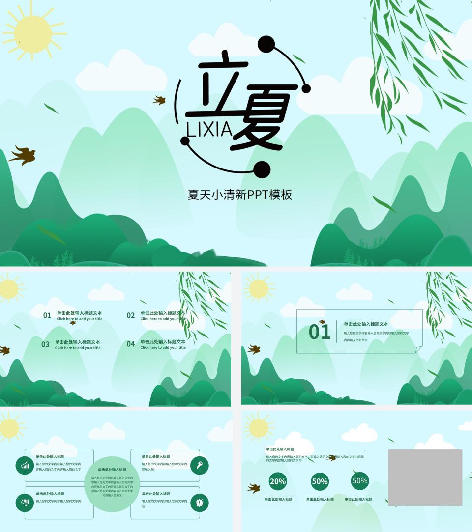 绿色小清新立夏主题PPT模板