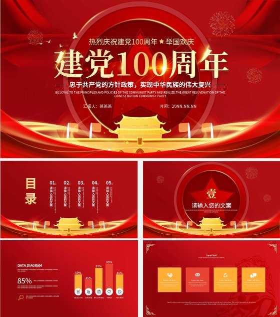 大红色喜庆国风建党100周年PPT模板