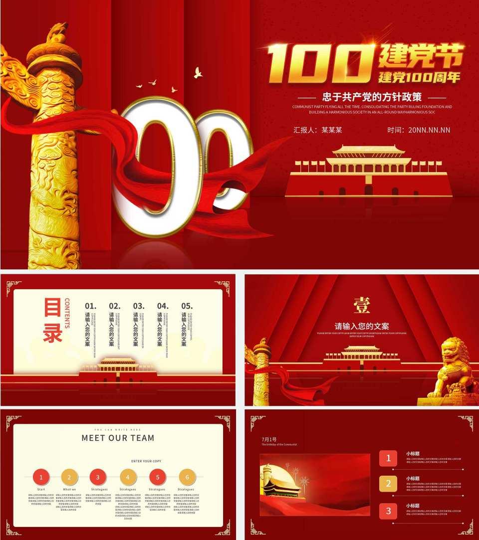 红色大气中国风建党100周年主题PPT模板