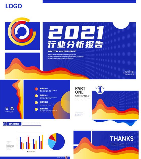 2021行业分析报告ppt模板