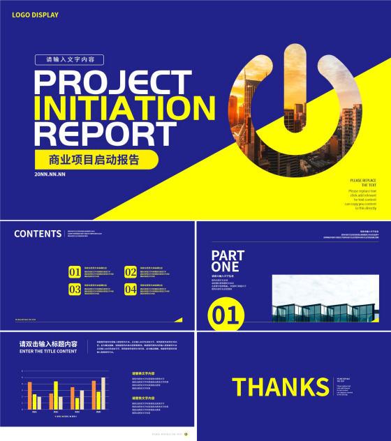 蓝色商业产品报告ppt模板
