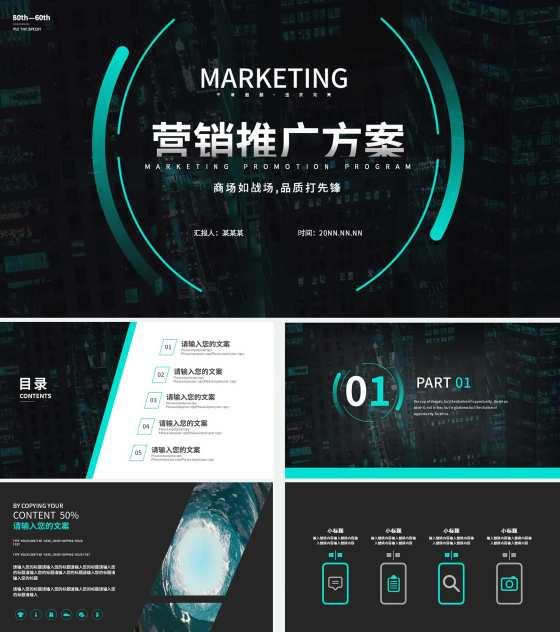 黑色科技风营销推广方案PPT模板