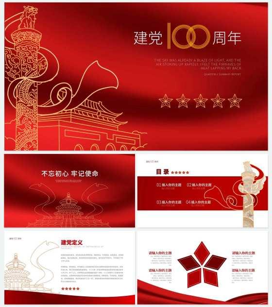 红色手绘简约建党100周年宣传ppt模板