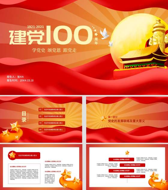 黄色手绘五角星建党100周年PPT模板