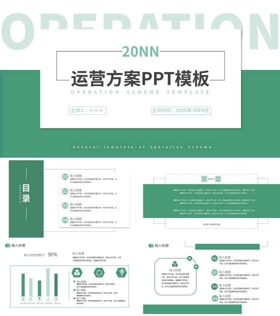 绿色简约运营方案PPT模板