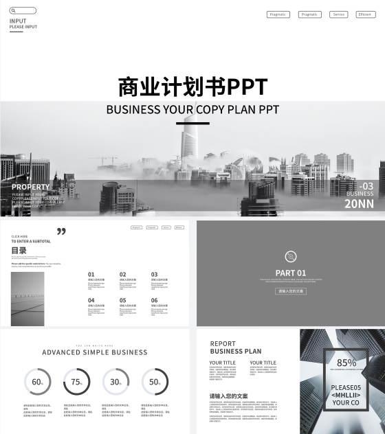 白色高端时尚商业计划书主题PPT模板