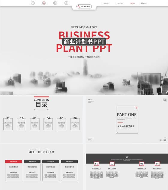 白色简约商业计划书主题PPT模板