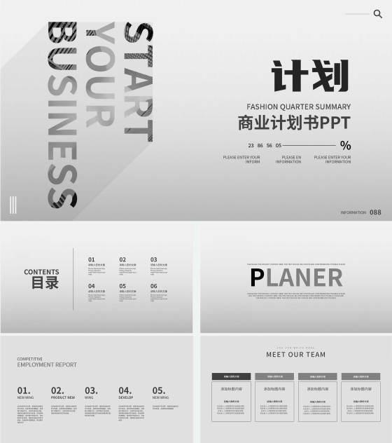 灰色简约商业计划书PPT模板