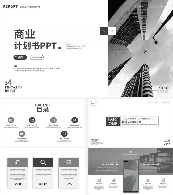 黑白商务商业计划书PPT模板