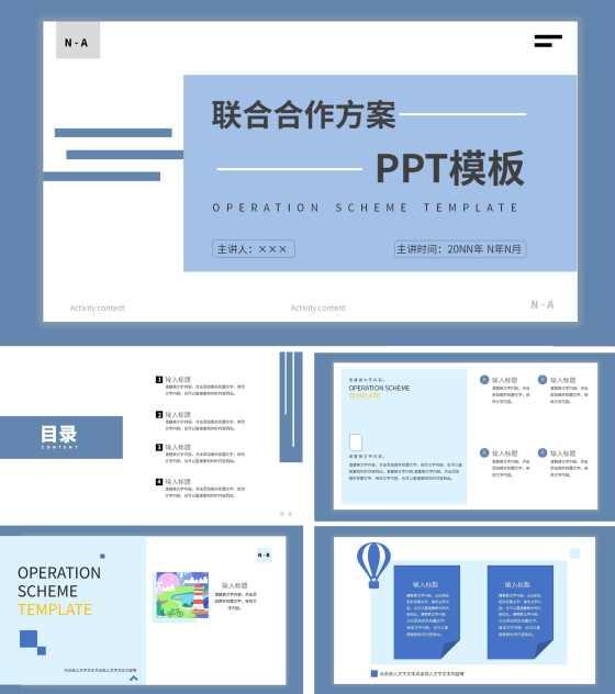 淡蓝色简约联合合作方案PPT模板