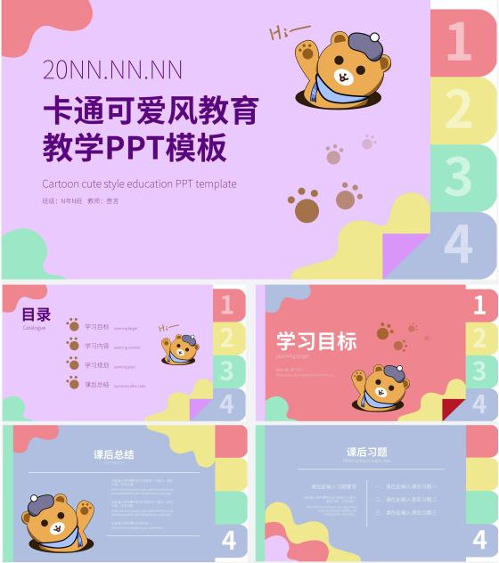 紫色动物卡通可爱风教育教学PPT模板