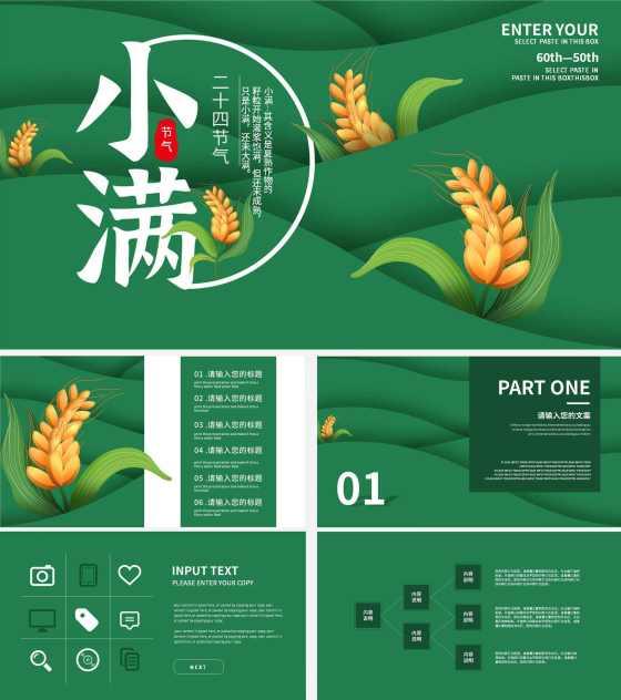 绿色手绘简约小满节气宣传PPT模板