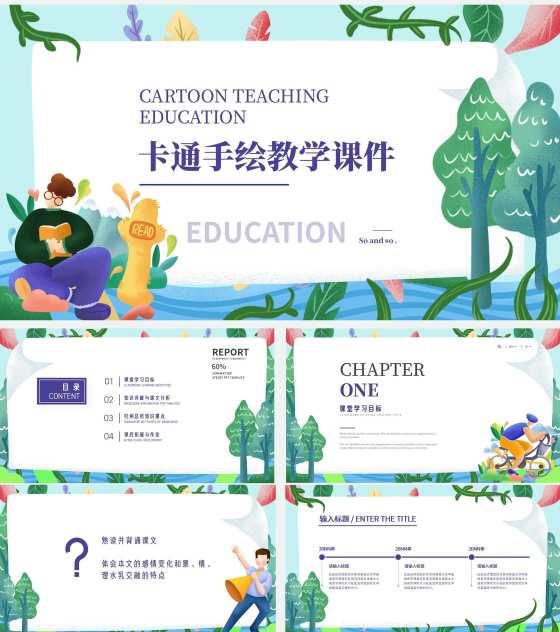绿色植物卡通手绘教学课件PPT模板