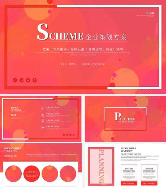 红色时尚企业策划方案PPT模板