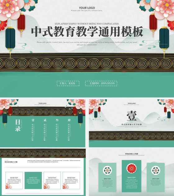 绿色古风中式教育教学通用PPT模板