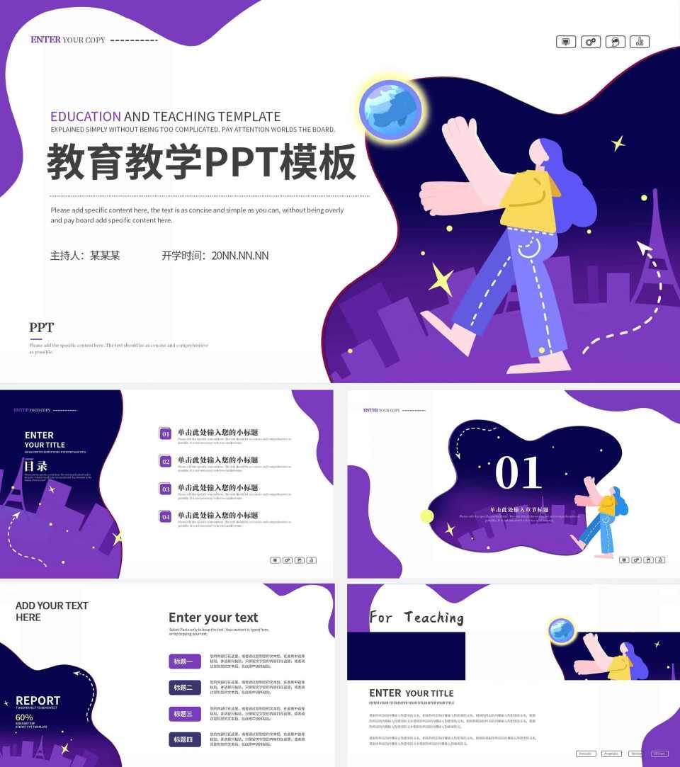 紫色简约大气教育教学ppt模板