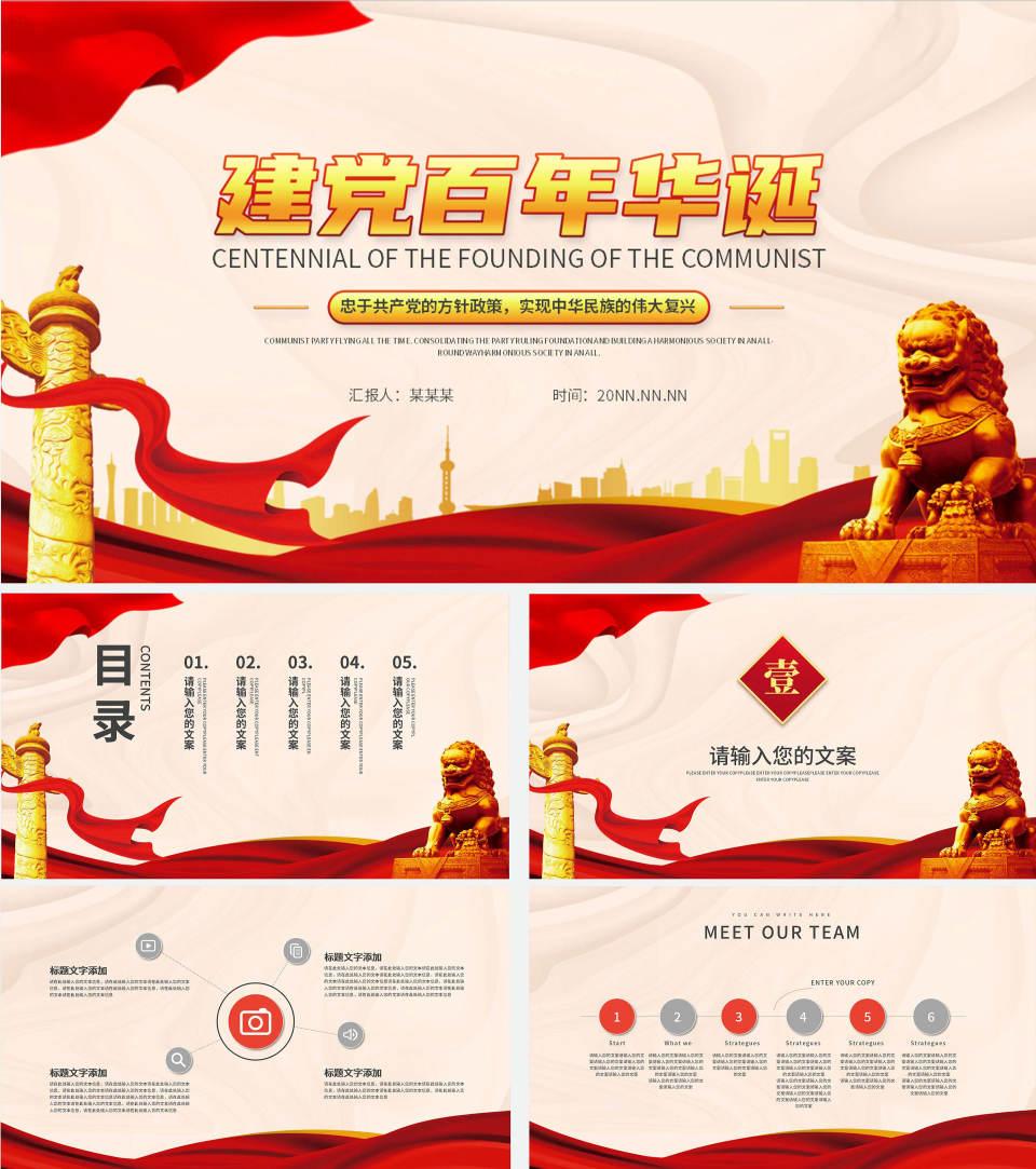 红色经典建党百年华诞PPT模板