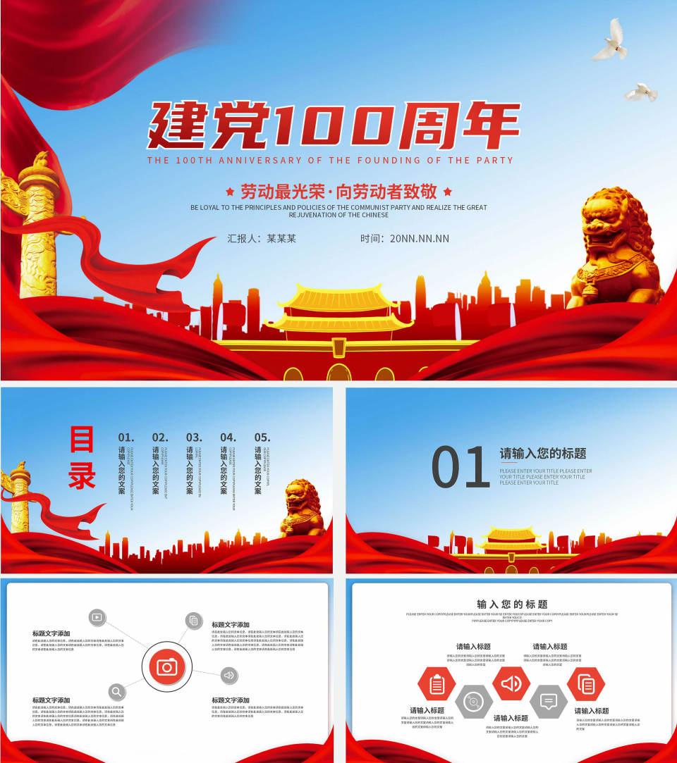 红色剪影建党100周年PPT模板